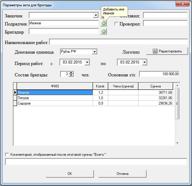 Моя смета скачать бесплатно на русском языке для windows 7 ...